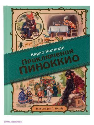 Приключения Пиноккио (ил. Марайя) Эксмо. Цвет: голубой