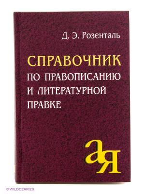 Справочник по правописанию и литературной правке АЙРИС-пресс. Цвет: бордовый