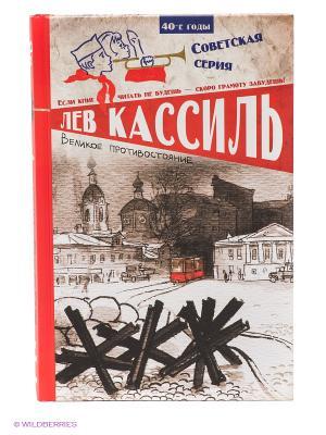 Великое противостояние Издательство CLEVER. Цвет: красный