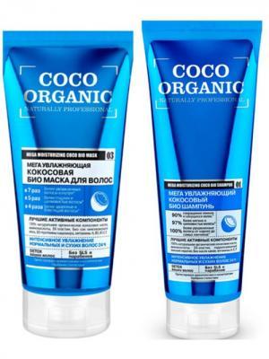 Косметический набор Organic naturally professional № 9 Shop. Цвет: белый