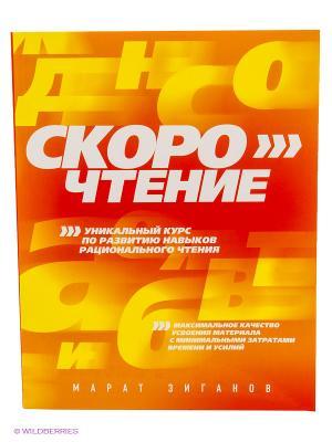 Скорочтение Эксмо. Цвет: оранжевый