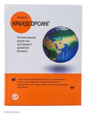 Краудсорсинг. Коллективный разум как инструмент развития бизнеса Альпина Паблишер. Цвет: серый, оранжевый