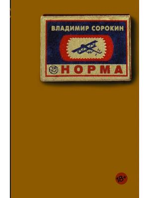 Норма Издательство АСТ. Цвет: белый