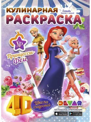 Кулинарная раскраска Принцессы-Феи Школа сладостей, А4, мягкая обложка DEVAR. Цвет: сиреневый, розовый, фиолетовый