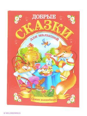 Добрые сказки для малышей Издательство АСТ. Цвет: красный