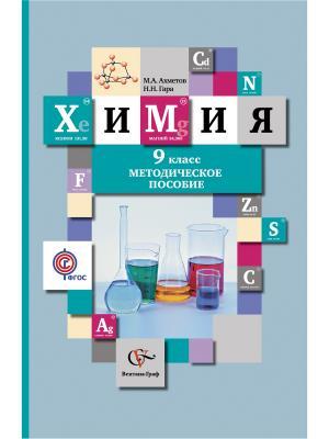Химия. 9 кл. Методическое пособие. Издание. 1 Вентана-Граф. Цвет: белый