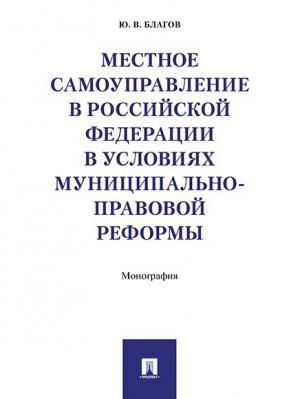 Местное самоуправление в РФ условиях муниципальноправовой реформы. Монография. Проспект. Цвет: белый