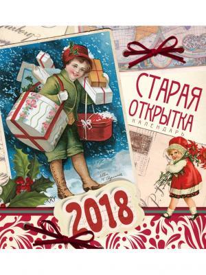 Настенный календарь Старая открытка Даринчи. Цвет: красный