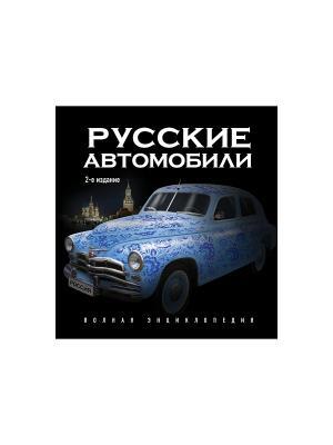 Русские автомобили. Полная энциклопедия. 2-е издание Эксмо. Цвет: белый