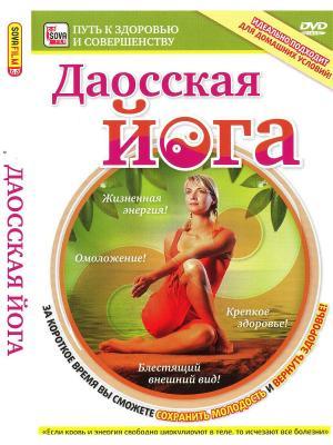Даосская Йога Полезное видео. Цвет: белый, зеленый
