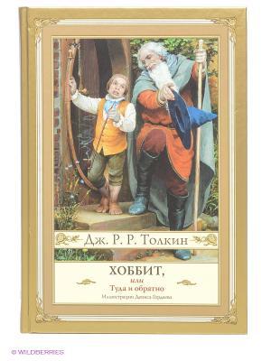 Хоббит, или туда и обратно Издательство АСТ. Цвет: коричневый