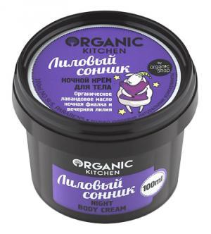 Крем для тела Organic Shop 100мл