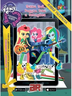 Живая раскраска Мой маленький пони. Девочки из Эквестрии: Пинки Пай, Радуга Дэш и Эпплджек DEVAR. Цвет: бирюзовый, голубой, фиолетовый