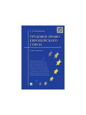 Трудовое право Европейского союза.Теория и практика. Проспект. Цвет: белый