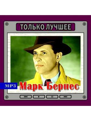 Только лучшее. Марк Бернес (компакт-диск MP3) RMG. Цвет: прозрачный