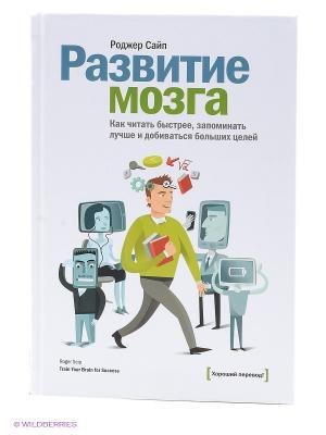 Развитие мозга. Как читать быстрее, запоминать лучше и добиваться больших целей Издательство Манн, Иванов Фербер. Цвет: белый