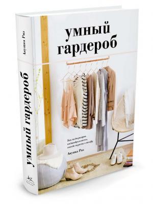 Умный гардероб. Как подчеркнуть индивидуальность, наведя порядок в шкафу Издательство КоЛибри. Цвет: белый