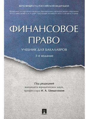 Финансовое право. Учебник для бакалавров. 3-е изд. Проспект. Цвет: белый