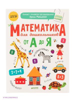 Математика для дошкольников от А до Я Издательство CLEVER. Цвет: белый