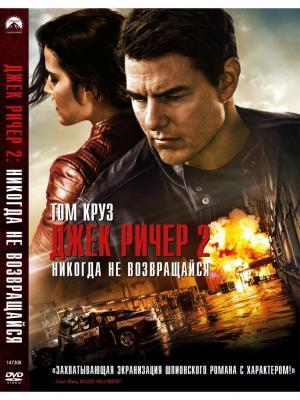 Джек Ричер 2: Никогда не возвращайся (Blu-ray) НД плэй. Цвет: черный, золотистый, красный