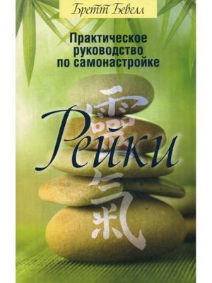 Практическое руководство по самонастройке Рейки. 2-е изд Попурри. Цвет: белый