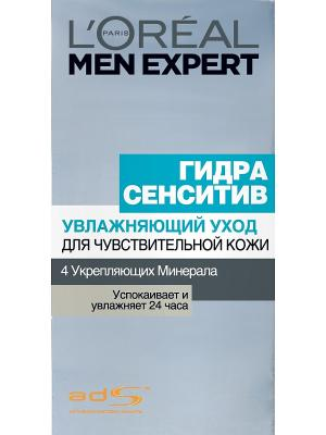 Увлажняющий уход Men Expert, Гидра Сенситив, 50 мл L'Oreal Paris. Цвет: прозрачный