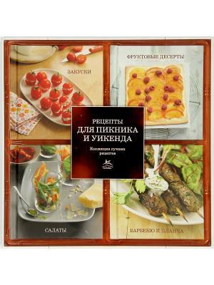 Рецепты для пикника и уикенда. Коллекция лучших рецептов (набор из 4-х книг) Издательство КоЛибри. Цвет: белый