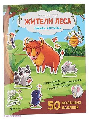 Жители леса: книжка с наклейками Феникс-Премьер. Цвет: белый