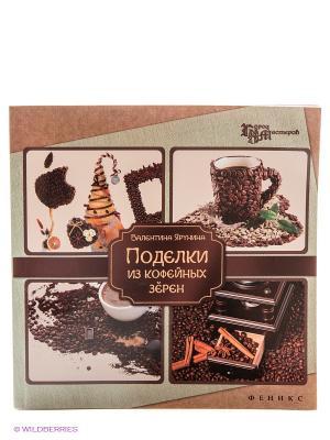 Поделки из кофейных зерен Феникс. Цвет: коричневый