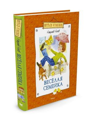 Веселая семейка Издательство Махаон. Цвет: оранжевый