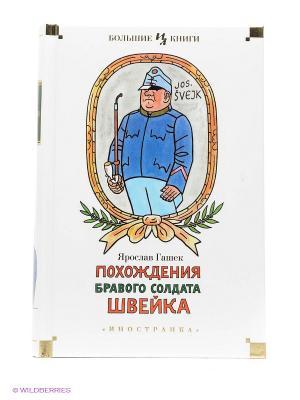 Похождения бравого солдата Швейка Иностранка. Цвет: белый