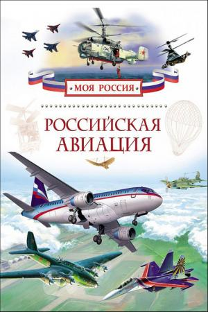 Российская авиация Росмэн. Цвет: none
