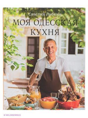 Моя одесская кухня Эксмо. Цвет: белый, зеленый, бежевый