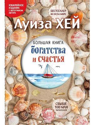 Большая книга богатства и счастья (Подарочное издание) Эксмо. Цвет: белый