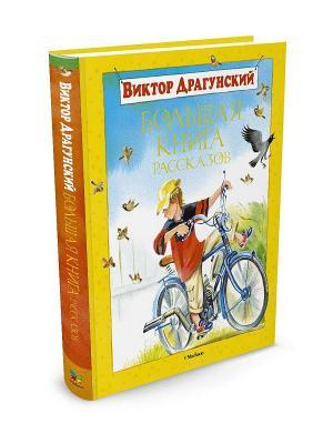 Большая книга рассказов Издательство Махаон. Цвет: желтый, белый