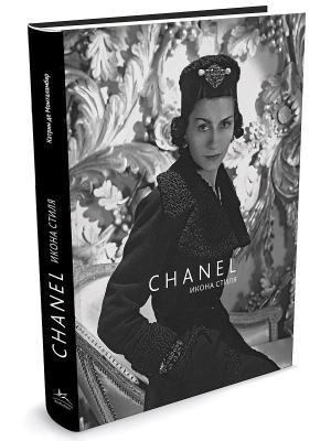 Chanel. Икона стиля Издательство КоЛибри. Цвет: белый