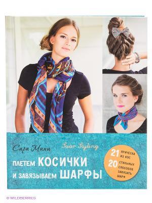 Плетем косички и завязываем шарфы Эксмо. Цвет: голубой