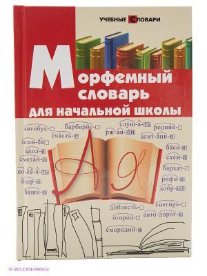 Морфемный словарь для начальной школы Феникс. Цвет: белый