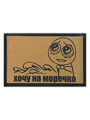 Коврик придверный Хочу на моречко MoiKovrik. Цвет: бежевый