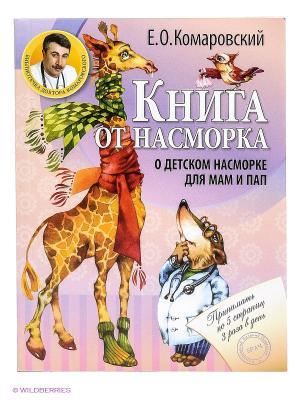 Книга от насморка: о детском насморке для мам и пап Эксмо. Цвет: сиреневый, бледно-розовый