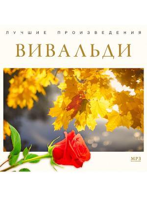Лучшие произведения. Вивальди (компакт-диск MP3) RMG. Цвет: прозрачный
