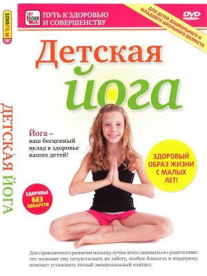 Детская йога Полезное видео. Цвет: белый, малиновый