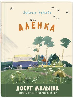 Алёнка Энас-Книга. Цвет: зеленый