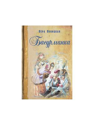 Басурманка Энас-Книга. Цвет: коричневый