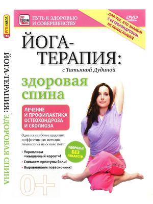 Йога-терапия: здоровая спина Полезное видео. Цвет: белый, розовый