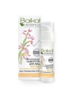 Сыворотка для лица BAIKAL HERBALS. Цвет: белый