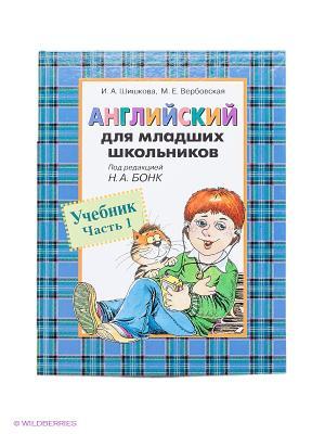 Учебник Английский для младших школьников, часть 1 Мир в кармашке. Цвет: голубой
