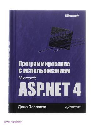 Программирование с использованием Microsoft ASP.NET 4 ПИТЕР. Цвет: темно-серый, темно-фиолетовый