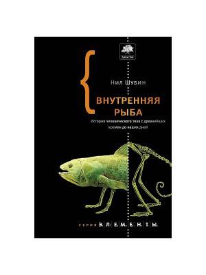 Внутренняя рыба. История человеческого тела с древнейших времен до наших дней Издательство АСТ. Цвет: черный