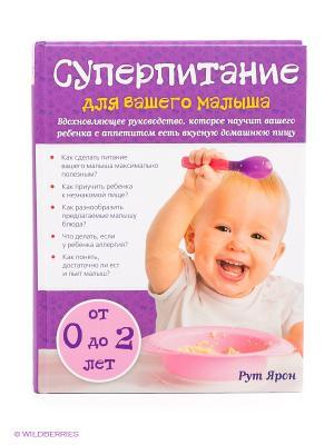 Суперпитание для вашего малыша Эксмо. Цвет: фуксия